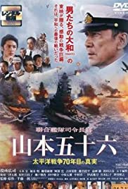 Rengô kantai shirei chôkan: Yamamoto Isoroku (2011) Poster - Movie Forum, Cast, Reviews