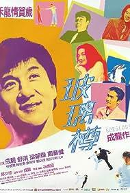Boh lei chun (1999)