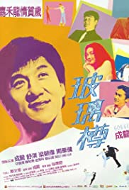 ##SITE## DOWNLOAD Boh lei chun (1999) ONLINE PUTLOCKER FREE