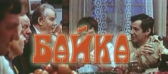 Bayka ((1987))