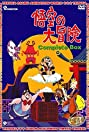 Goku no daiboken (1967) Poster