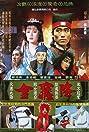 Jin can xiang (1991) Poster