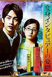 Henshin Interviewer no Yû'utsu Poster