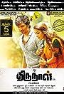 Thirunaal