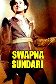 Swapna Sundari (1950)