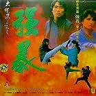 Michiko Nishiwaki, Yu-Lung Hsiao, and Wu Ma in Huo bao da quan zi (1992)