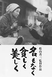 Happiness of Us Alone(1961) Poster - Movie Forum, Cast, Reviews