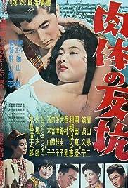 Nikutai no hankô Poster