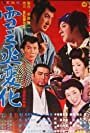 Yukinojô henge (1963)