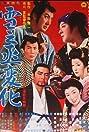An Actor's Revenge (1963) Poster