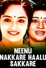 Neenu Nakkare Haalu Sakkare (1991)