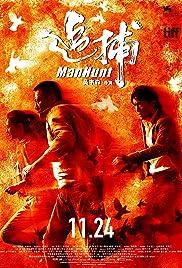 Film Manhunt / Zhui bu (2017) Streaming vf complet