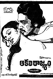 Aakali Rajyam(1981) Poster - Movie Forum, Cast, Reviews