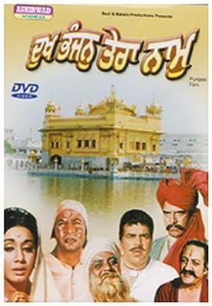 Rajendra Kumar Dukh Bhanjan Tera Naam Movie