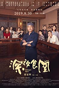 Primary photo for Midnight Diner