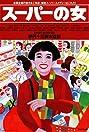 Supermarket Woman (1996) Poster
