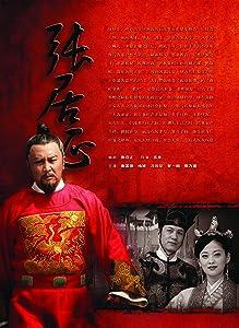 Clips vidéo à télécharger Wan li shou fu Zhang Juzheng (2010) [640x480] [WQHD] [mpg]