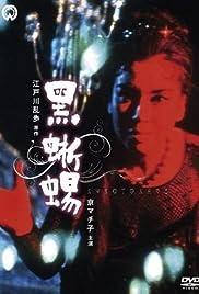 Kurotokage Poster