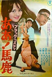 Burakku comedi Poster