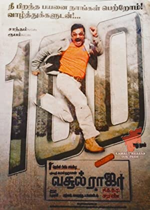Kamal Haasan Vasoolraja M.B.B.S Movie