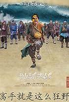 Xian qiu da zhan