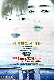Paran daemun (1998)