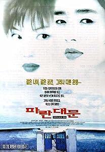 Paran daemun by Ki-duk Kim