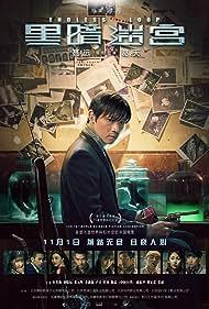 Yuan Nie in Endless Loop (2018)