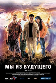We Are from the Future Poster