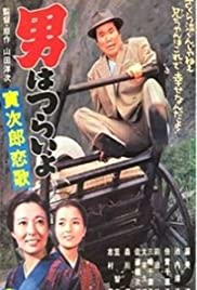 Tora-san's Love Call Poster