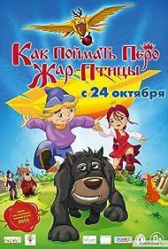 Kak poymat pero Zhar-Ptitsy (2013)