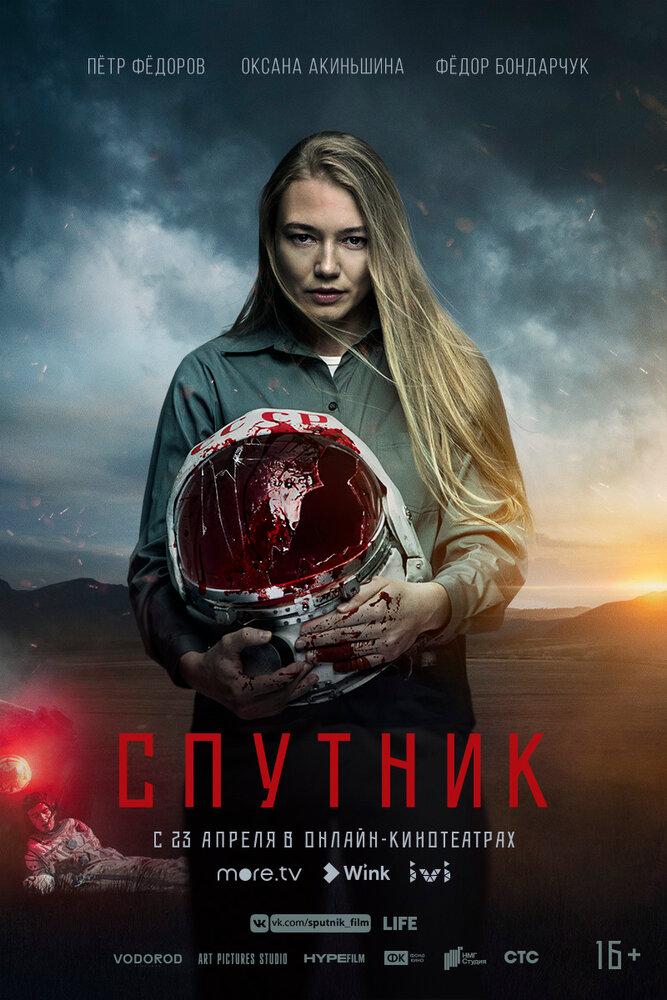 Sputnik (2020) HDRip 720p [Hindi + Russian] – 850MB