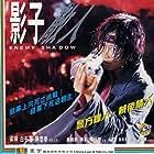 Jade Leung in Ying zi di ren (1995)