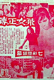 Fei nu zheng zhuan (1969) with English Subtitles on DVD on DVD