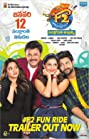 F2: Fun and Frustration (2019) Poster