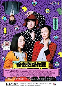 Dvd free movie downloads Kaiki ren'ai sakusen [360x640]