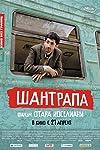 Chantrapas (2010)
