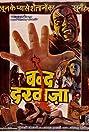 Bandh Darwaza (1990) Poster