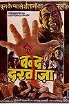 Bandh Darwaza (1990)