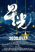 Xing Guang (2020) Poster