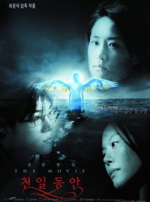 Jonghab byeongwon the movie: Cheonil dongan (2000)