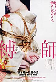 Bakushi: The Incredible Lives of Rope-Masters Poster