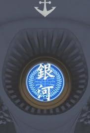 Yamato o tsugu mono, sono na wa ginga Poster