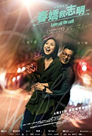 Love Off the Cuff (2017) Chun Jiao jiu Zhi Ming 1080p