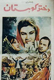 The Mountain Girl Poster