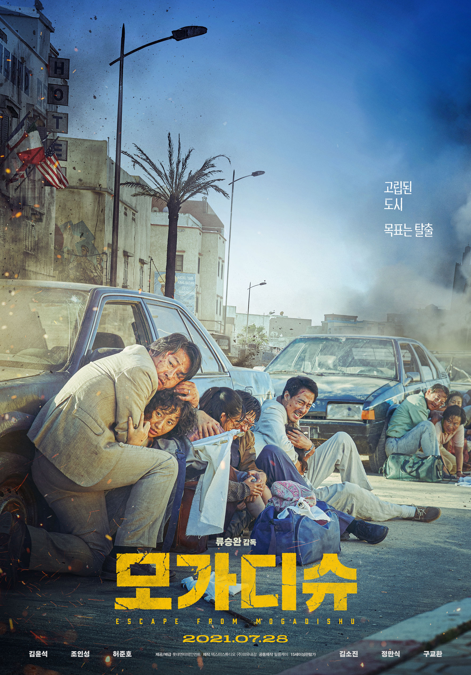 Phim Thoát khỏi Mogadishu - Escape from Mogadishu (Mogadisyu) (2021)