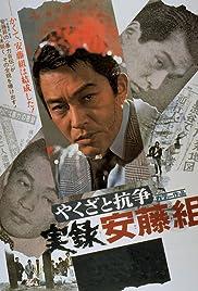 Yakuza to kôsô: Jitsuroku Andô-gumi Poster