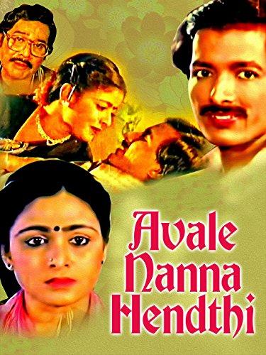 Avale Nanna Hendthi ((1988))