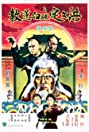 Fists of the White Lotus (1980) Poster