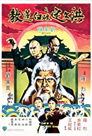 Fists of the White Lotus (1980) Hong Wending san po bai lian jiao 1080p